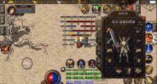 破1.80合击发布网站里天神衣游戏中最重要的剑甲装备