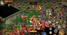 地下夺宝最传奇1.85火龙版本中全攻略